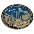 Изготовление памятных значков Ассоциации Профсоюзов транспорта и связи