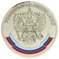 Серебряная школьная медаль ЗА ОСОБЫЕ УСПЕХИ В ОБУЧЕНИИ