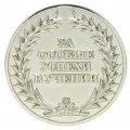 Серебряные школьные медали ЗА ОСОБЫЕ УСПЕХИ В ОБУЧЕНИИ