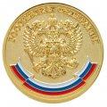 Золотая школьная медаль ЗА ОСОБЫЕ УСПЕХИ В ОБУЧЕНИИ