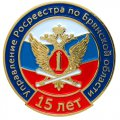 Юбилейные значки 15 лет Управления Росреестра по Брянской области