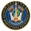 Изготовление юбилейных значков 45 лет Центра подготовки космонавтов