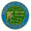 Памятные значки МГРИ: Люди идут по свету