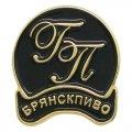 Значки компании БРЯНСКПИВО с черной эмалью