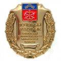 Памятный знак Почётный работник физической культуры и спорта Мурманской области