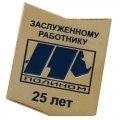 Юбилейные значки 25 лет - значки Заслуженному работнику ПОЛИНОМ