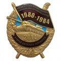 Нагрудный знак Второго батальона курсантов Благовещенского высшего танкового командного училища