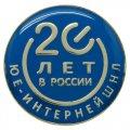 Производство юбилейных значков 20 лет в России Ю Е- Интернейшнл