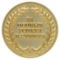 Школьная медаль За особые успехи в учении - оборотная сторона
