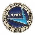 Памятные значки к 30-летию маркетинга в России