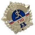 Новые серебряные значки ГТО 5 ступени