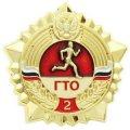 Значок ГТО 2 ступени общероссийского образца