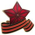 Значок Звезда с георгиевской лентой
