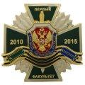Нагрудные знаки Первый Факультет 2010 - 2015