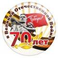 Закатной значок 70 лет Победы в Великой Отечественной войне