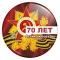 Значки 70 лет Великой Победы