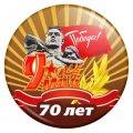 Значок 9 Мая 70 лет Победы