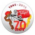 Закатной значок 70 лет Победы