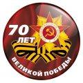 Значок 70 лет Великой Победы