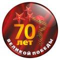 Закатные значки 70 лет Великой Победы