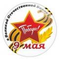 Значок 9 Мая День Победы в Великой Отечественной войне