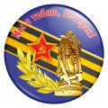 Закатные значки День Победы - Мы с тобой Ветеран