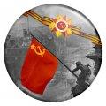 Закатной значок ко Дню Победы 9 Мая арт. 9М 011