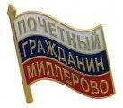 Значок Почётный гражданин Миллерово