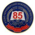 Юбилейные значки 85 лет Азово-Черноморский инженерный институт