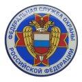 Значок Федеральная служба охраны Российской Федерации