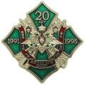 Юбилейный нагрудный знак 20 Лет МВИ ПВ РФ - ГВИ ПВ РФ - АВПКУ КГБ СССР