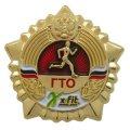 Значки ГТО X-Fit