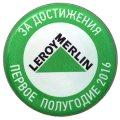 Заливной значок LEROY MERLIN ЗА ДОСТИЖЕНИЯ ПЕРВОЕ ПОЛУГОДИЕ 2016