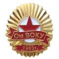 Памятный значок Ом ВОКУ 1983