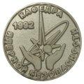 Значок КАФЕДРА ЯДЕРНОЙ БЕЗОПАСНОСТИ 1992
