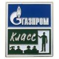 Школьные значки ГАЗПРОМ КЛАСС