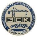 Юбилейные значки ЗСК - Заполярная строительная компания 2006 - 2016