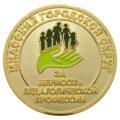 Памятная медаль Миасский городской округ- ЗА ВЕРНОСТЬ ПЕДАГОГИЧЕСКОЙ ПРОФЕССИИ