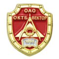 Значок компании ОАО ОКТБ ВЕКТОР