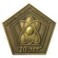 Значок Агенство надзора за качеством 10 лет с античным покрытием