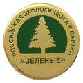 Значки Российская экологическая партия ЗЕЛЕНЫЕ