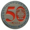 Юбилейные значки 50 ЖЫЛ МУНАЙТЕЛЕКОМ