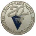 Памятная медаль 29 лет АРПП За активную поддержку отрасли
