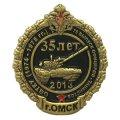 Юбилейные нагрудные знаки 35 лет ОВТКУ 75 выпуск офицеров-танкистов г.Омск