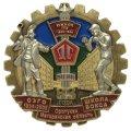 Памятный знак 83 года Школе Бокса ОРОТУКАН Магаданской области