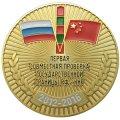 Памятная медаль ПЕРВАЯ СОВМЕСТНАЯ ПРОВЕРКА ГОСУДАРСТВЕННОЙ ГРАНИЦЫ РФ-КНР