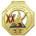 Спортивная медаль 20-тый Всероссийский турнир памяти А.В.Нестеренко