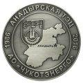 Памятная медаль АО ЧУКОТЭНЕРГО АНАДЫРСКАЯ ТЭЦ с античным серебром
