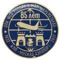 Юбилейные значки 85 лет ОПК ФСБ России в МАП Шереметьево КПП Москва-аэропорт