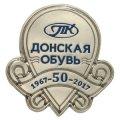 Юбилейные значки ПК Донская обувь 50 лет